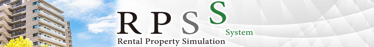 アパート経営の必需品「収益不動産シミュレーションシステムRPSS」