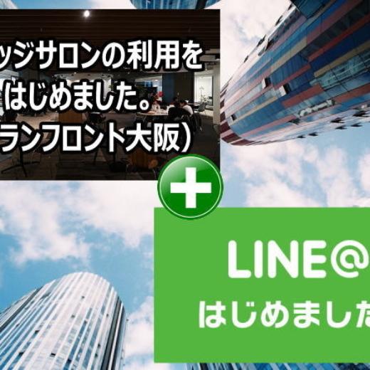 line@ナレッジ