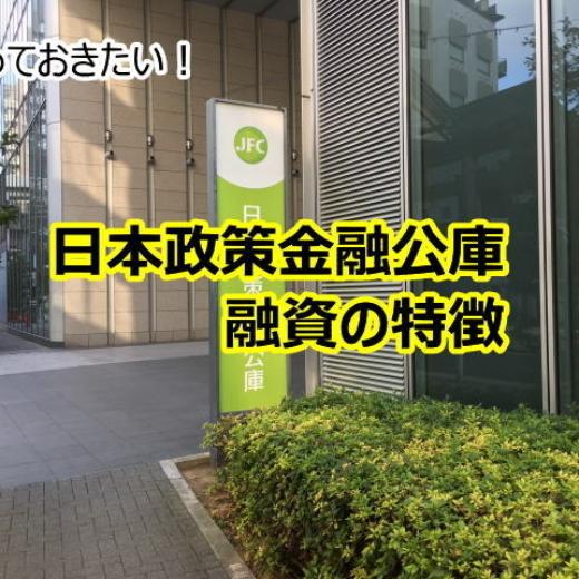 日本政策金融公庫の融資の特徴
